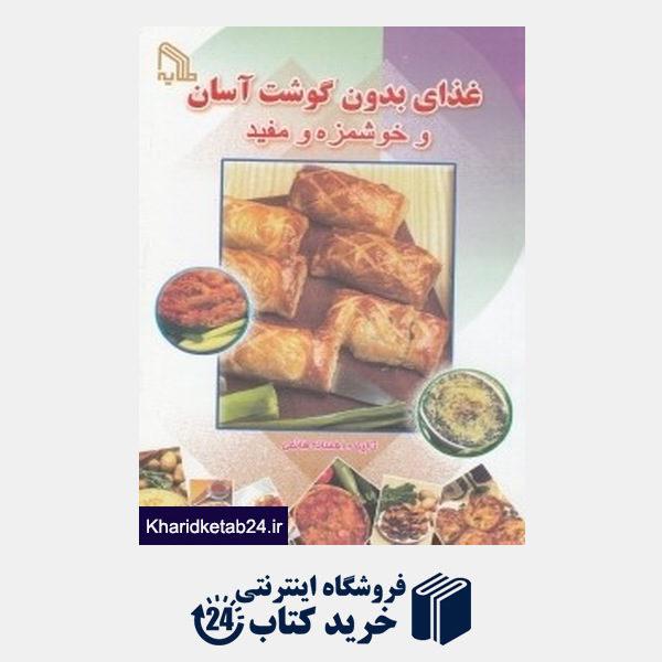 کتاب غذای بدون گوشت آسان و خوشمزه و مفید