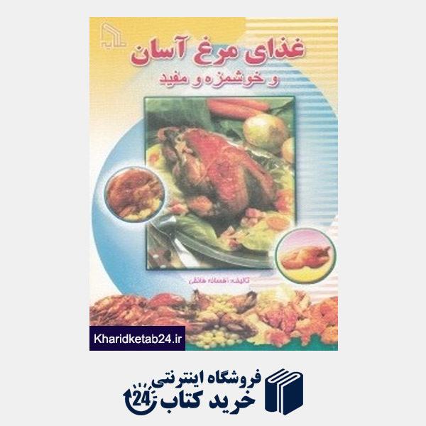 کتاب غذای مرغ آسان و خوشمزه و مفید