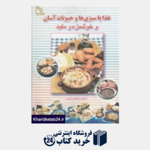 کتاب غذا با سبزی ها و حبوبات آسان خوشمزه و مفید