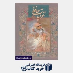 کتاب غزلیات حافظ (2 زبانه وزیری با قاب فلسفی گویا)