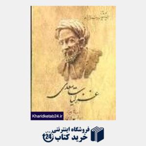 کتاب غزلیات سعدی (آثار شیخ مصلح الدین سعدی شیرازی)