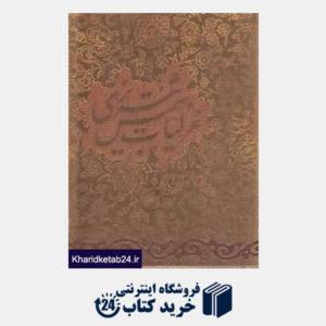 کتاب غزلیات شمس تبریزی (گلاسه جیبی با جعبه مقوایی آبان)