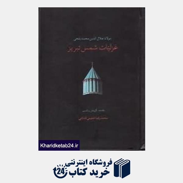 کتاب غزلیات شمس تبریز 1 و 2 (جیبی)