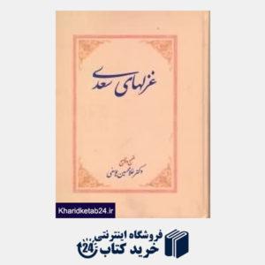 کتاب غزل های سعدی (وزیری سخن)