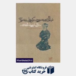 کتاب غیاث الدین منصور دشتکی و فلسفه عرفان (منازل السائرین و مقامات العارفین)
