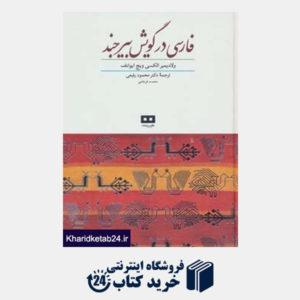 کتاب فارسی در گویش بیرجند