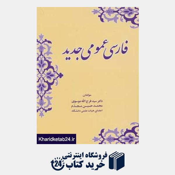 کتاب فارسی عمومی جدید