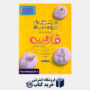 کتاب فارسی ۸ام