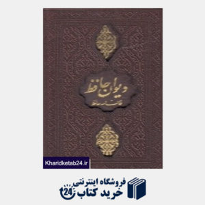 کتاب فالنامه حافظ شیرازی (همراه با متن کامل) (پالتویی با قاب پیام عدالت)