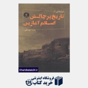 کتاب فرازهایی از تاریخ پرچالش اسلام آغازین