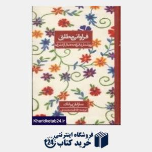 کتاب فراوانی مطلق روز شمار زنانی که به دنبال آرامش اند