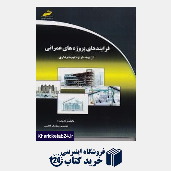 کتاب فرایندهای پروژه های عمرانی از تهیه طرح تا بهره برداری