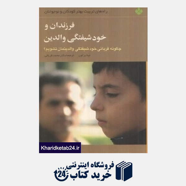 کتاب فرزندان و خودشیفتگی والدین (چه کنیم تا قربانی خودشیفتگی والدینمان نشویم)