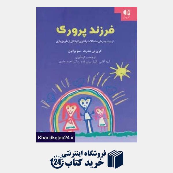 کتاب فرزند پروری (تربیت و درمان مشکلات رفتاری کودکان از طریق بازی)