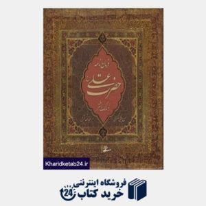 کتاب فرمان نامه حضرت علی به مالک اشتر