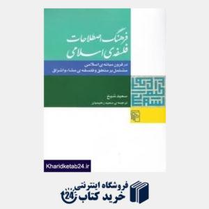 کتاب فرهنگ اصطلاحات فلسفه اسلامی (در قرون میانه اسلامی مشتمل بر منطق فلسفه مشا و اشراق