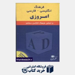 کتاب فرهنگ انگلیسی فارسی امروزی
