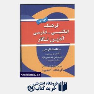 کتاب فرهنگ انگلیسی فارسی جیبی آذین نگار