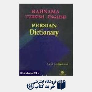 کتاب فرهنگ ترکی استانبولی انگلیسی فارسی رهنما (جیبی)