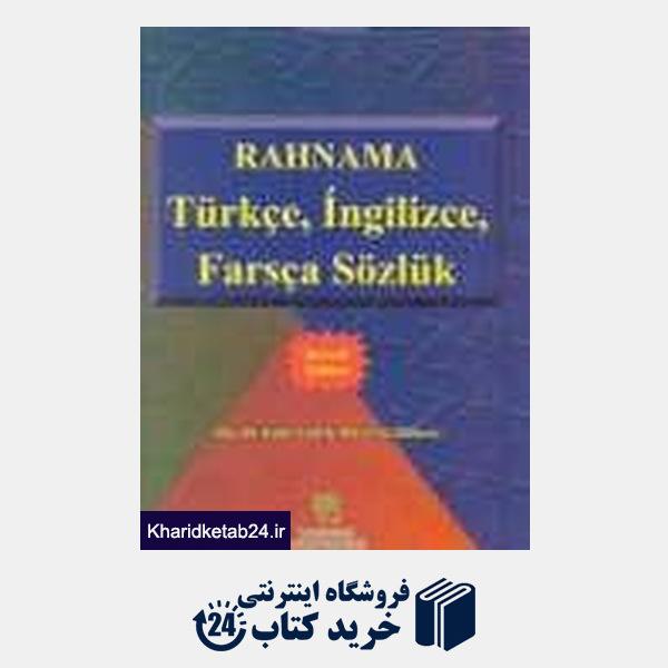 کتاب فرهنگ ترکی استانبولی انگلیسی فارسی رهنما (وزیری)