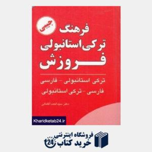 کتاب فرهنگ ترکی استانبولی فروزش