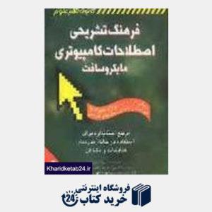 کتاب فرهنگ تشریحی اصطلاحات کامپیوتری مایکروسافت