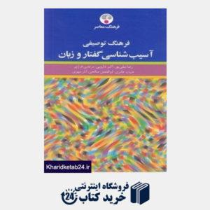 کتاب فرهنگ توصیفی آسیب شناسی گفتار و زبان