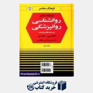 کتاب فرهنگ جامع روان شناسی روان پزشکی 1 (2 جلدی)