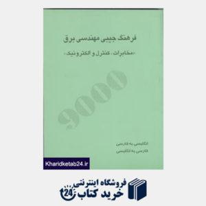 کتاب فرهنگ جیبی مهندسی برق