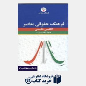کتاب فرهنگ حقوقی انگلیسی فارسی