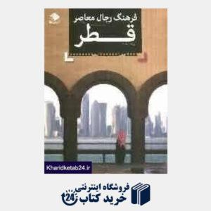 کتاب فرهنگ رجال معاصر قطر
