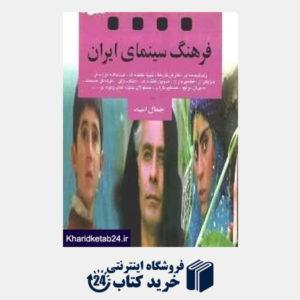 کتاب فرهنگ سینمای ایران
