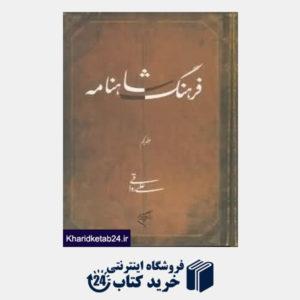 کتاب فرهنگ شاهنامه 1 (2 جلدی)