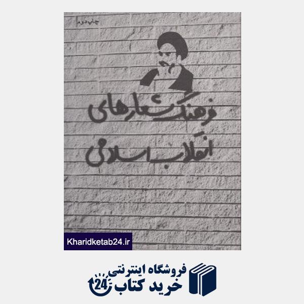 کتاب فرهنگ شعار های انقلاب اسلامی