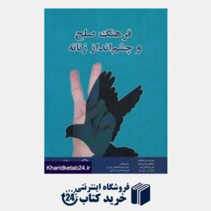 کتاب فرهنگ صلح و چشم انداز زنانه