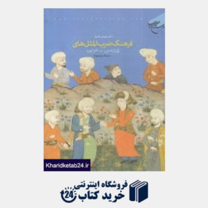 کتاب فرهنگ ضرب المثل فارسی عربی