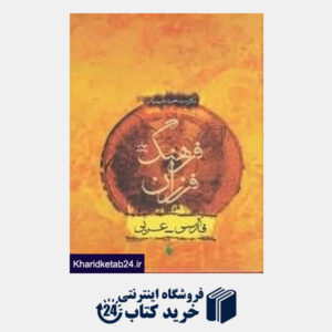 کتاب فرهنگ فرزان فارسی عربی