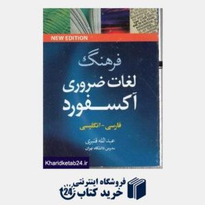 کتاب فرهنگ لغات ضروری آکسفورد فارسی به انگلیسی (جیبی)