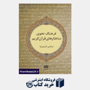 کتاب فرهنگ نحوی ساختارهای قرآن کریم