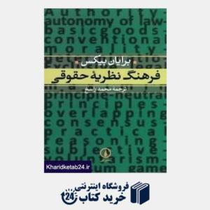 کتاب فرهنگ نظریه حقوقی