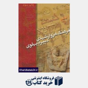 کتاب فرهنگ هزوارش های دبیره پهلوی