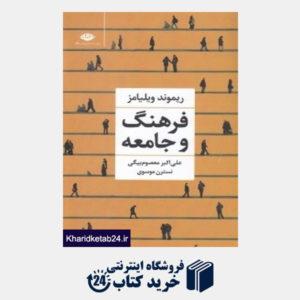 کتاب فرهنگ و جامعه