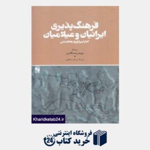 کتاب فرهنگ پذیری ایرانیان و عیلامیان (آغاز امپراتوری هخامنشی)