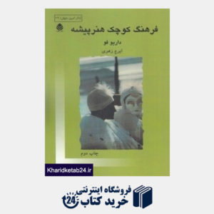 کتاب فرهنگ کوچک هنرپیشه (تئاتر امروز جهان 19)