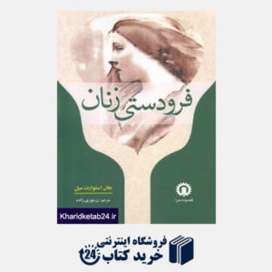 کتاب فرودستی زنان