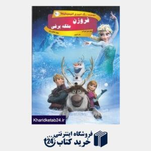 کتاب فروزن ملکه برفی (رنگ آمیزی انیمیشن ها 10)