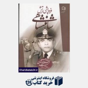 کتاب فروپاشی ارتش شاهنشاهی