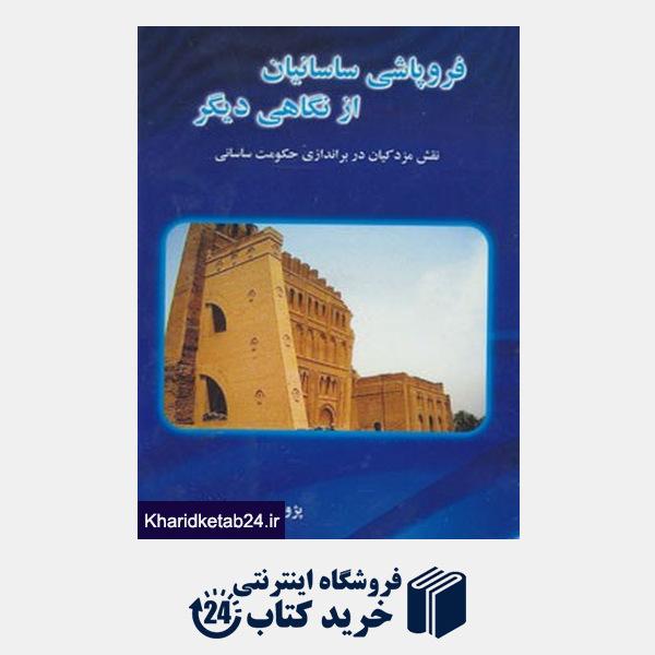 کتاب فروپاشی ساسانیان از نگاهی دیگر (نقش مزدکیان در براندازی حکومت ساسانی)