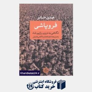 کتاب فروپاشی (نگاهی به درون رژیم شاه بحران ها تضادها و ناکامی هایش)