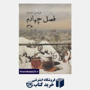 کتاب فصل چهارم